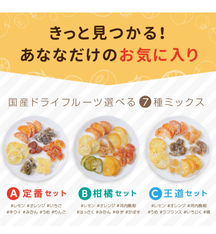 国産ドライフルーツ選べる7種ミックス