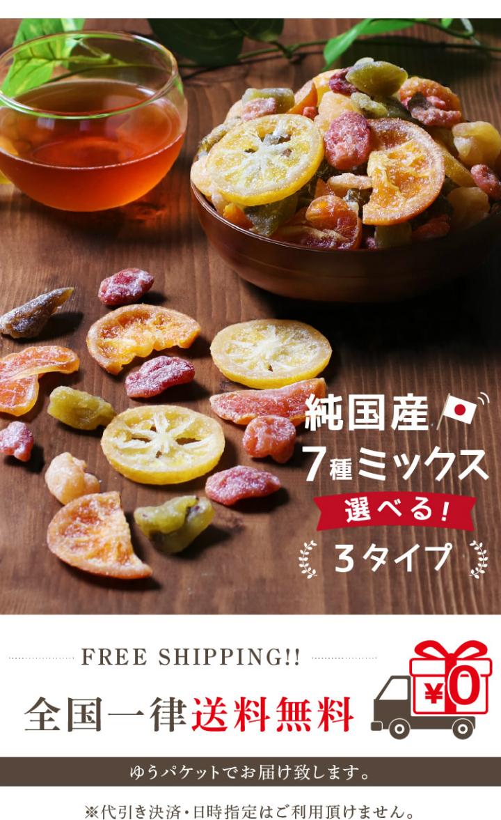 純国産 7種 ドライフルーツ ミックス