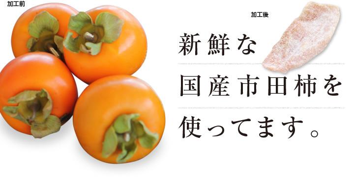 ドライフルーツ市田柿・干し柿・干柿