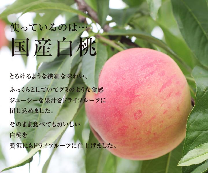 国産ドライフルーツ白桃・モモ・もも