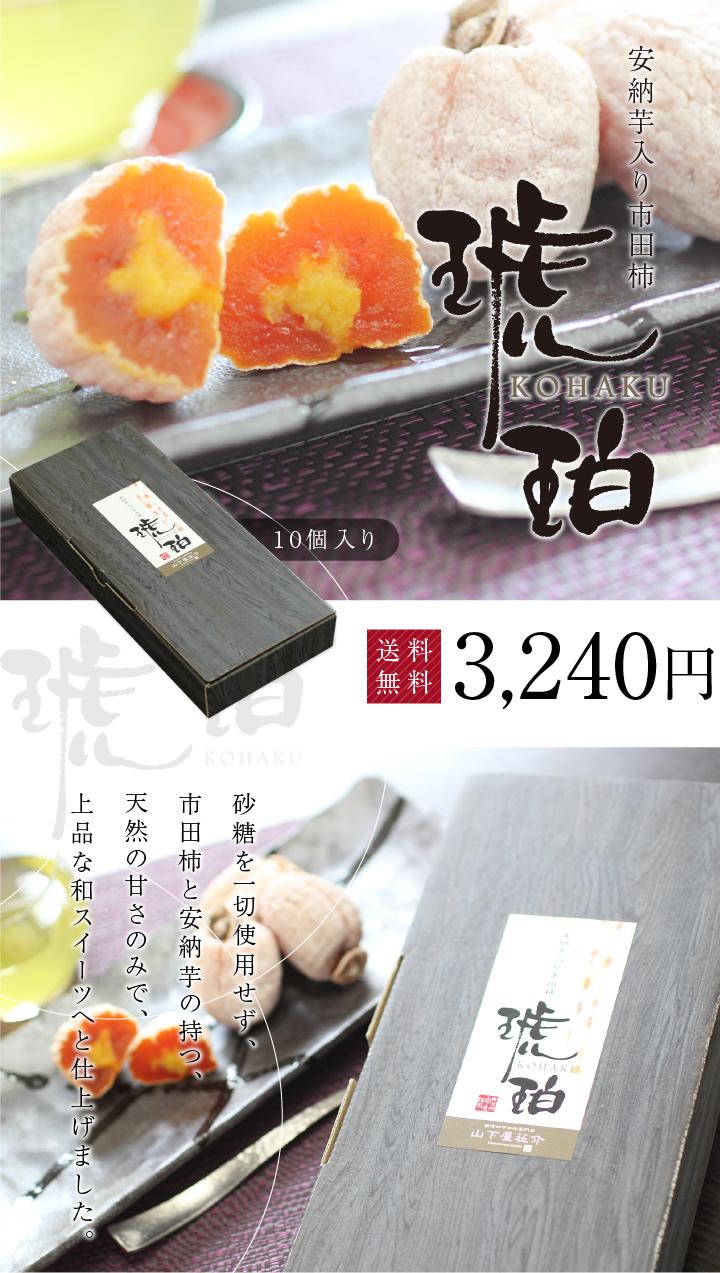 送料無料 安納芋入り市田柿「琥珀」