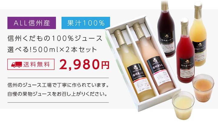 信州果汁100%ジュース5本セット