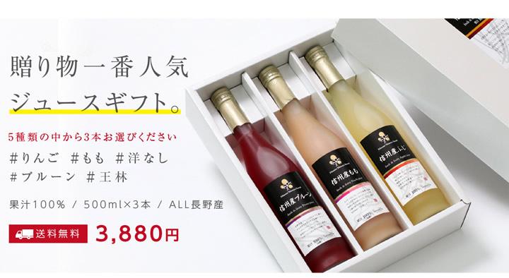 贈り物一番人気のジュースセット。りんごジュース、桃ジュース、ぶどうジュース、ラフランスジュース、プルーンジュース