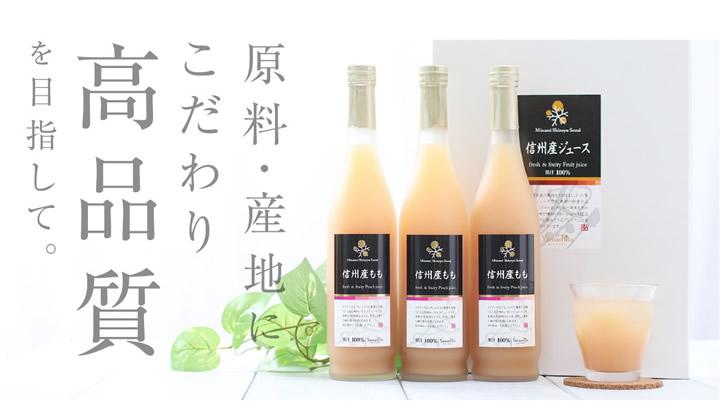 原料・産地にこだわり高品質なジュースを目指して。