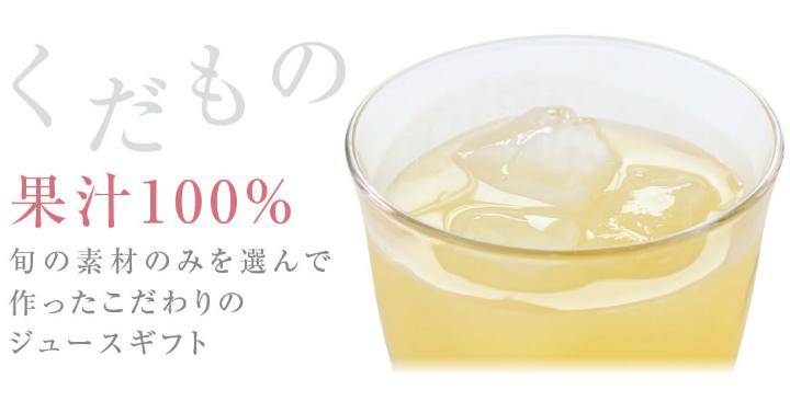 くだもの果汁100%ジュース