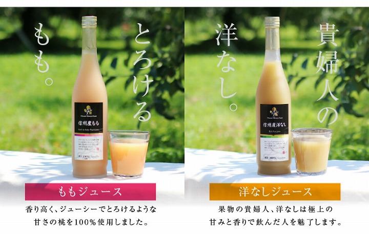 果汁100%桃ジュース、ももジュース、ぶどうジュース