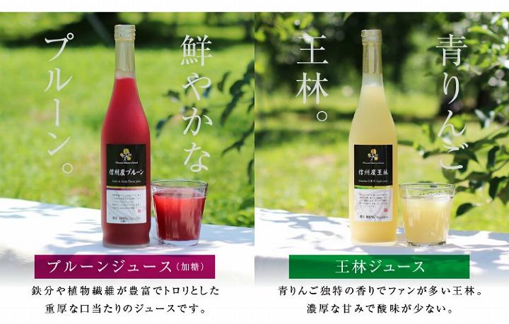 果汁100%プルーンジュース、ラフランスジュース