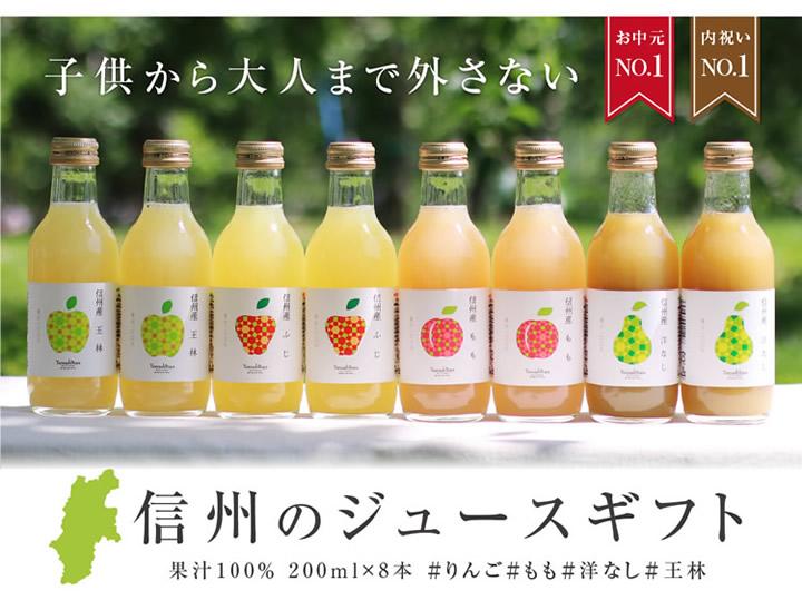 信州のジュースギフト、りんごジュース、桃ジュース、ぶどうジュース、ラフランスジュース