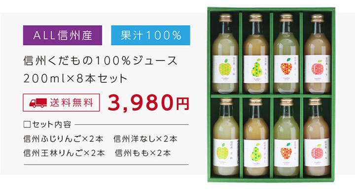国産ジュース、果汁100%。信州くだもの100%ジュースギフト