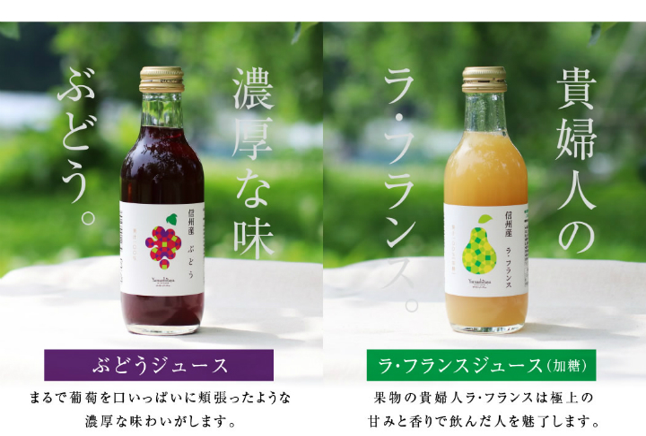 ふじりんごジュース、桃ジュース、ぶどうジュース、ラフランスジュース