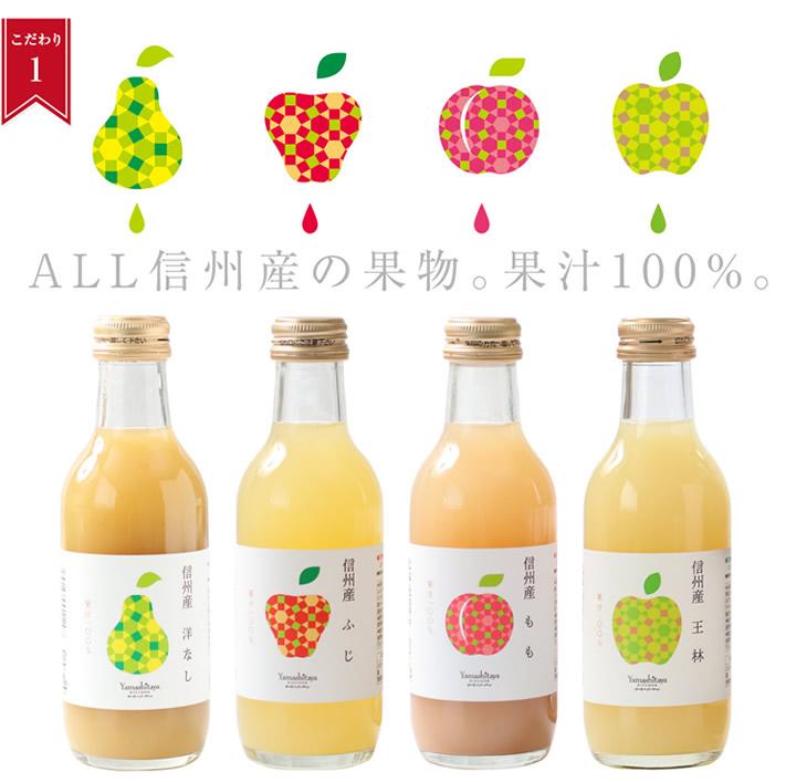 ALL信州産の果物。果汁100%。