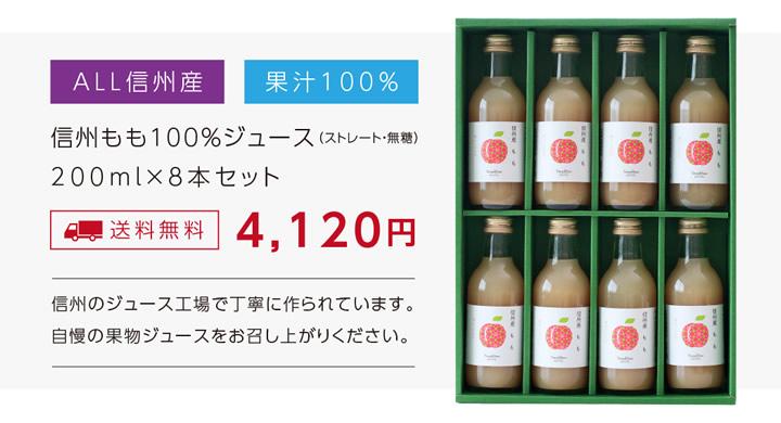 信州桃100%ジュース200ml8本セット
