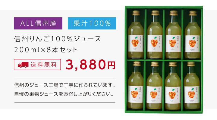 信州りんご100%ジュース200ml8本セット