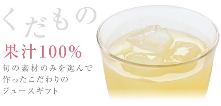 くだもの果汁100%ジュースギフト