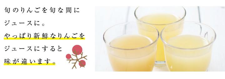 旬のりんごを使って作ったジュースです