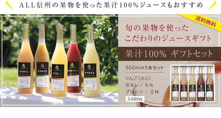 信州の果物ジュース