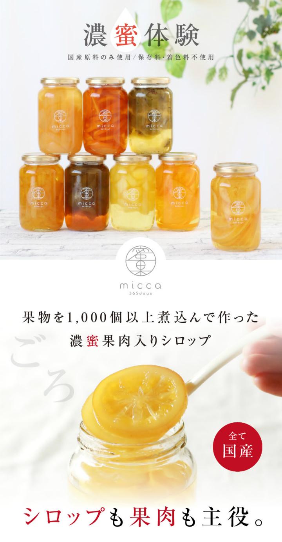 濃密体験。国産果物のみを使ったフルーツシロップmicca蜜果 果物を1,000個以上煮込んで作った濃蜜果肉入りシロップ