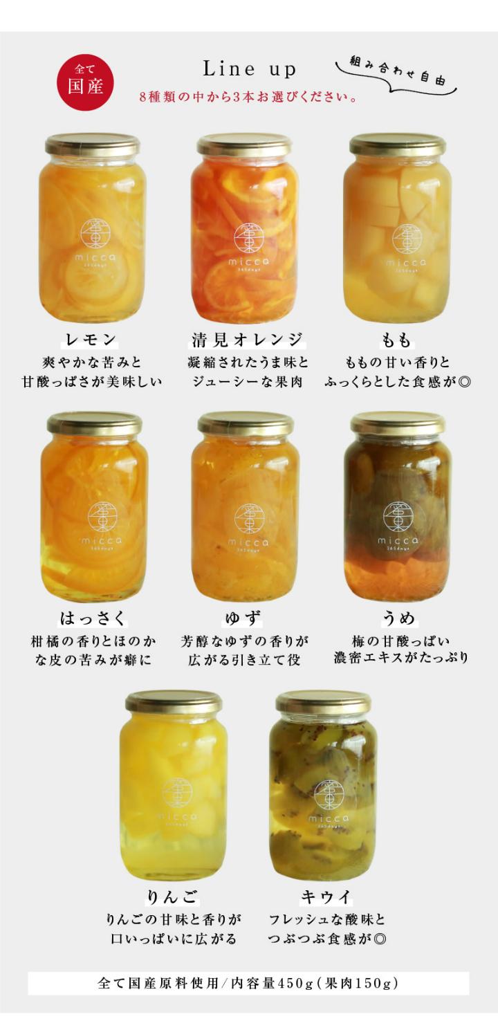 8種類の中から3本お選びください。レモン、清見オレンジ、もも、はっさく、ゆず、うめ、りんご、キウイ