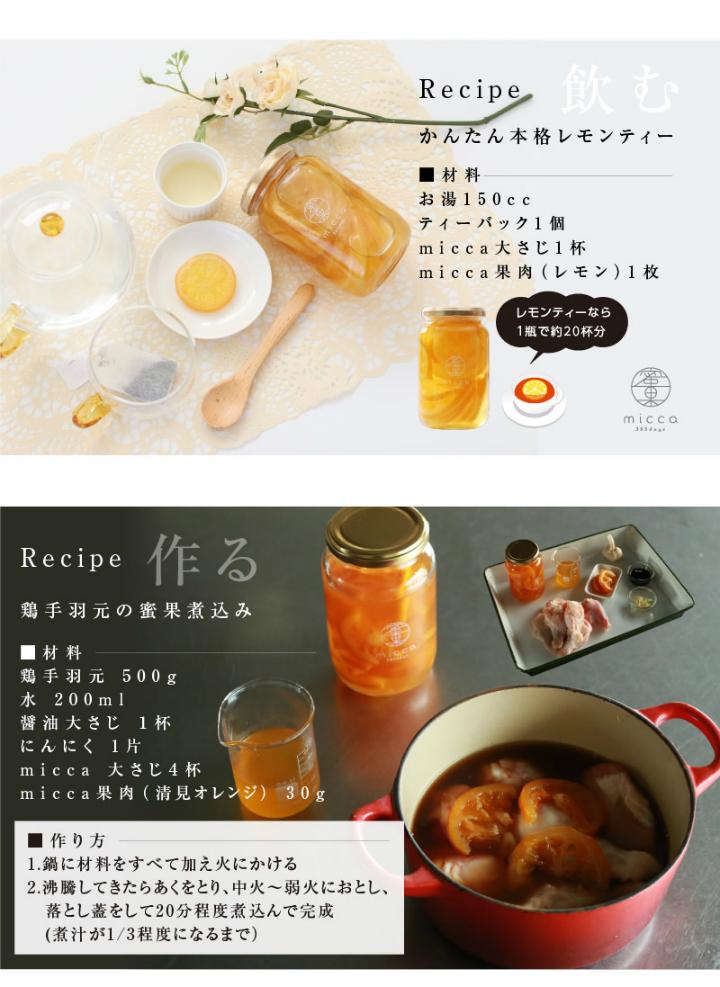 miccaを使ったお料理レシピ