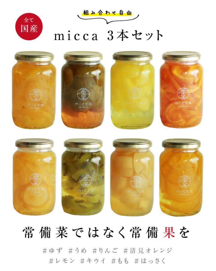 常備菜ではなく常備果をmicca 3本セット 送料無料。ゆず、うめ、りんご、清見オレンジ、レモン、キウイ、もも、はっさく