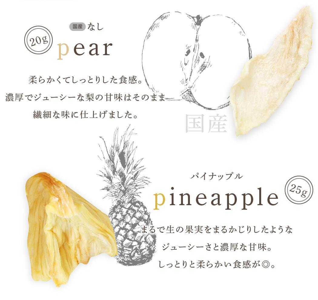 無添加ドライフルーツ 梨 パイナップル