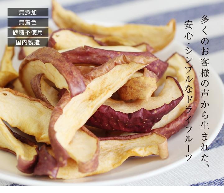 無添加ドライフルーツ 国産 ドライフルーツりんご ドライ林檎