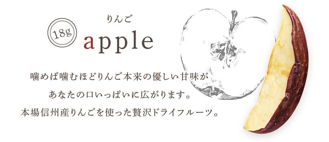 国産ドライフルーツ りんご