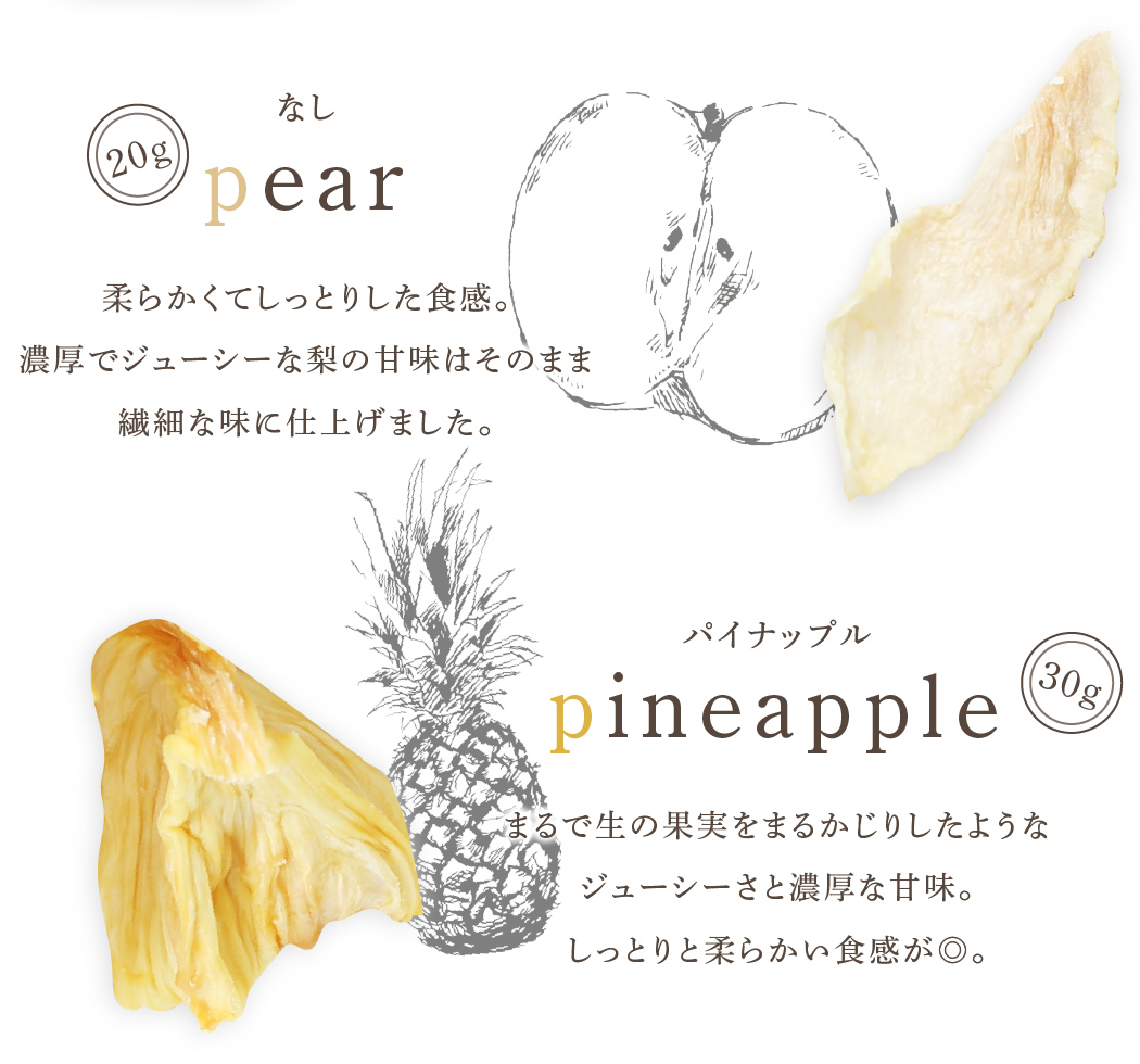 国産ドライフルーツ 梨 パイナップル