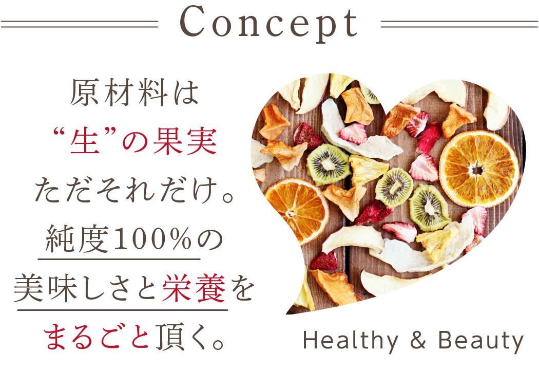 生の果物だけを純粋にドライフルーツに