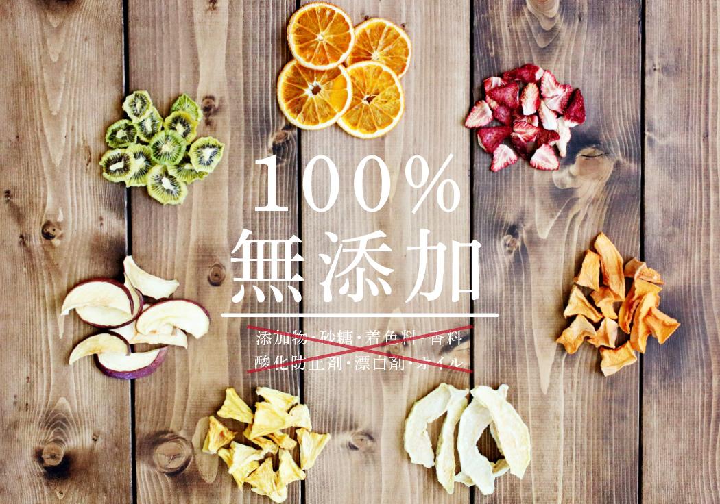 100% 砂糖不使用 無添加 ドライフルーツ
