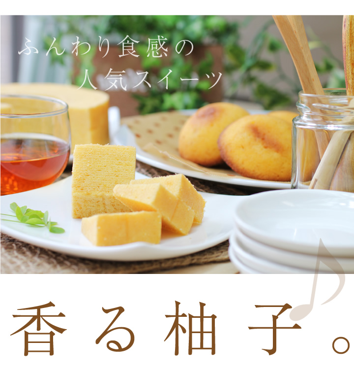 柚子バウムクーヘンと柚子焼菓子
