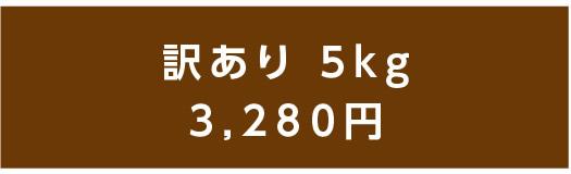 梨秀3kg