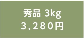梨秀10kg