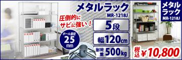 メタルラック MR-1218J