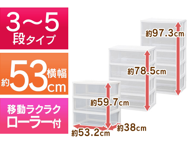 【3段】ワイドチェスト AJ-533 ホワイト/クリア