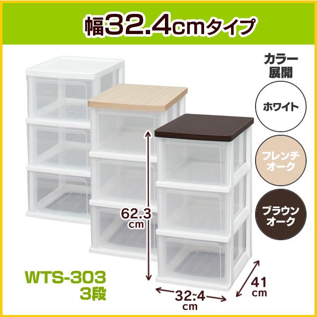 【3段】ウッドトップチェスト WTS-303 ホワイト
