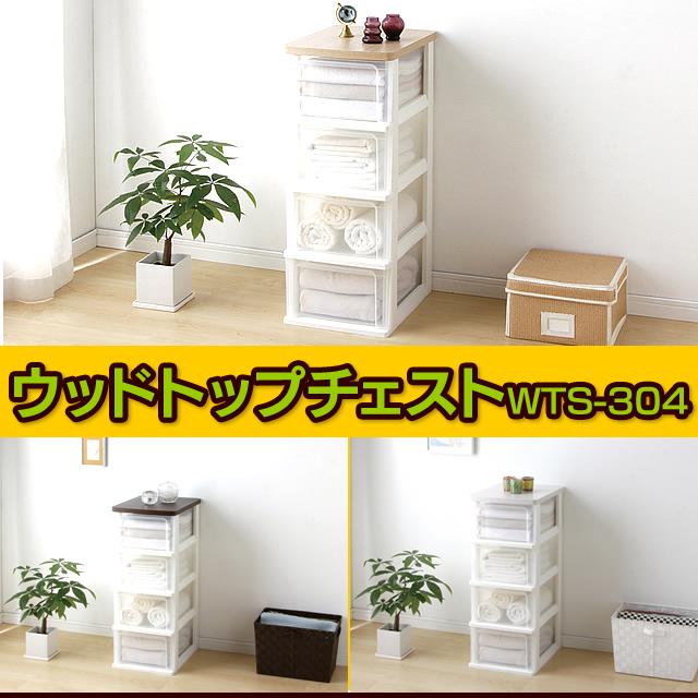 【4段】ウッドトップチェスト WTS-304 ホワイト