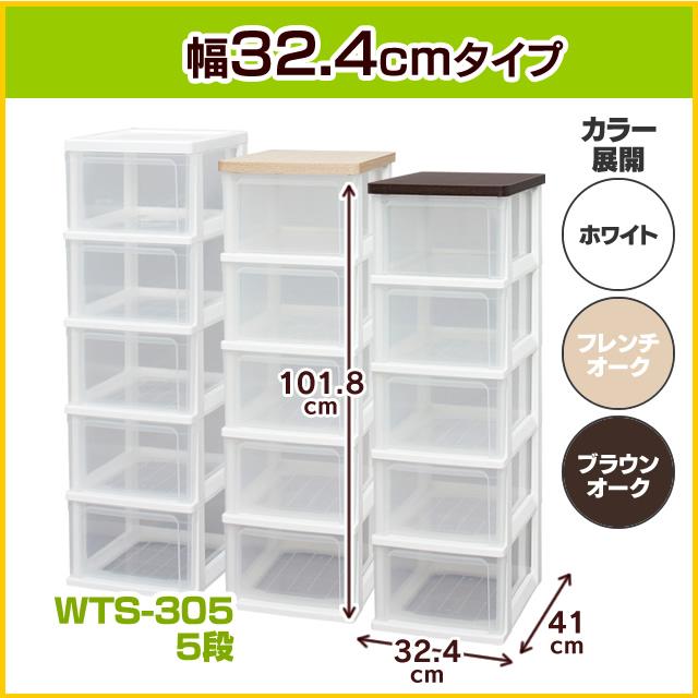 【5段】ウッドトップチェスト WTS-305 ホワイト
