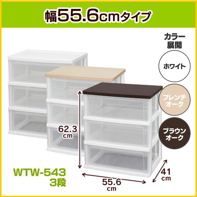 【3段】ウッドトップチェスト WTW-543 ホワイト