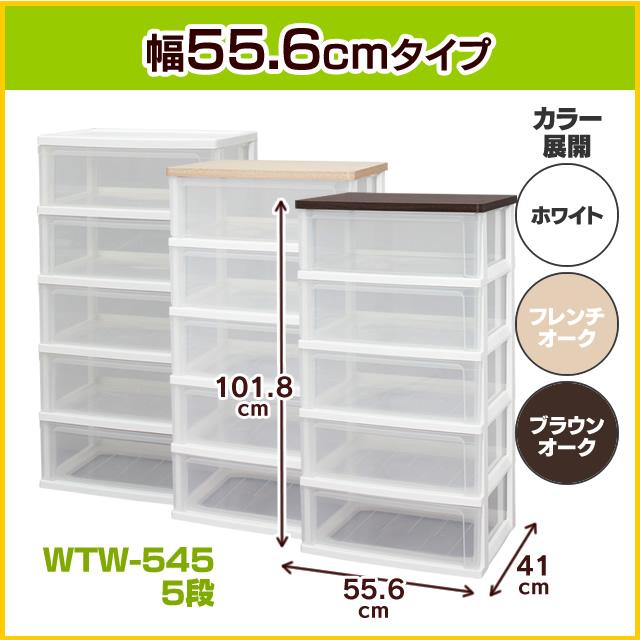 【5段】ウッドトップチェスト WTW-545 ホワイト