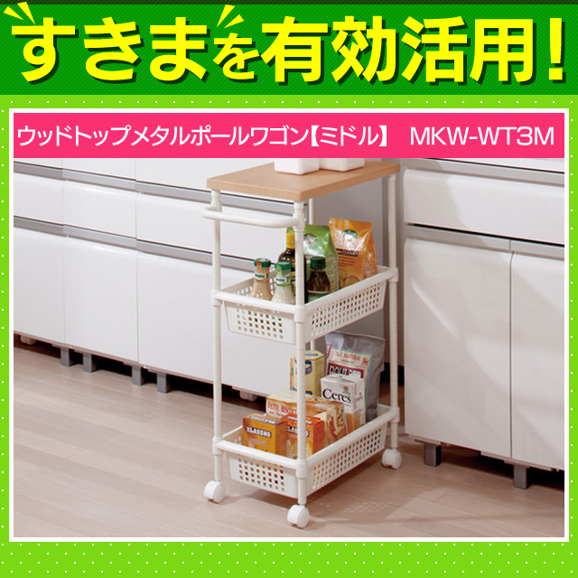 ウッドトップメタルポールワゴン【ミドル】 MKW-WT3M ホワイト/ビーチ