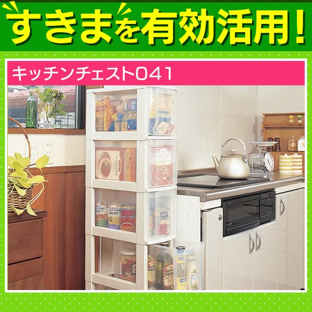 キッチンチェスト041 ホワイト/クリア