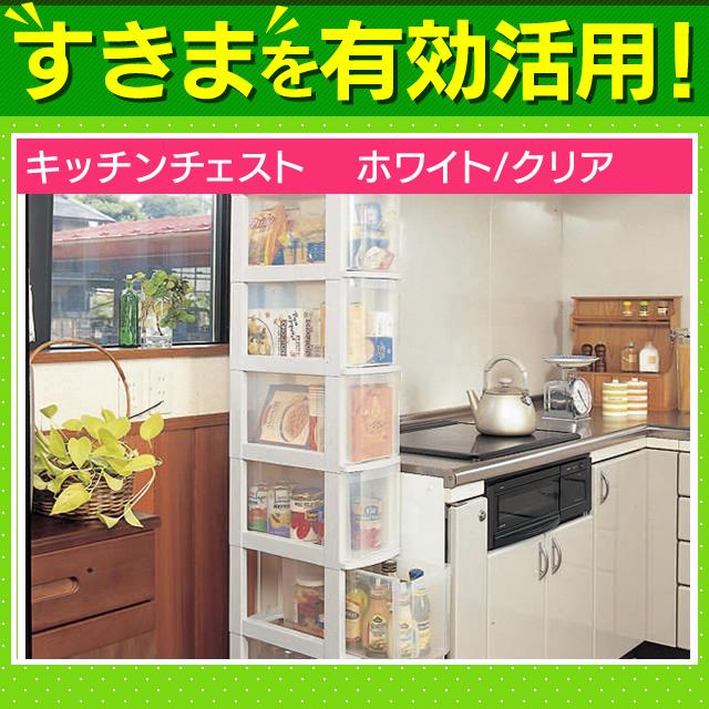 キッチンチェスト 051 ホワイト/クリア