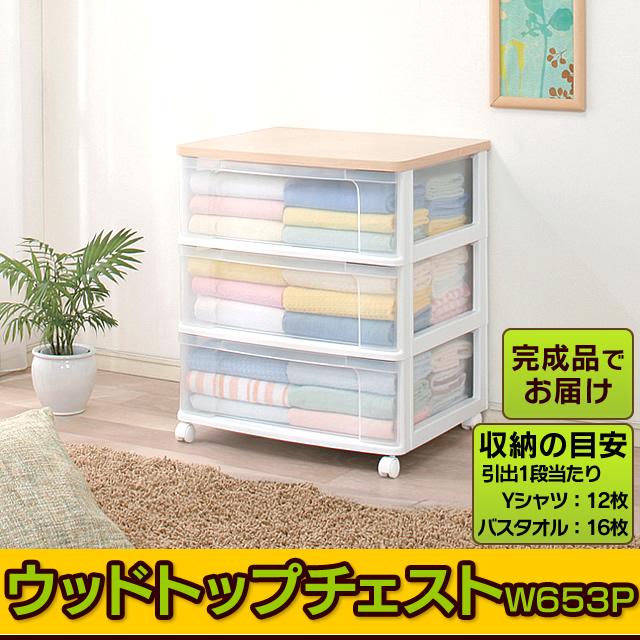 【3段】ウッドトップチェスト W653P ホワイト/ナチュラル