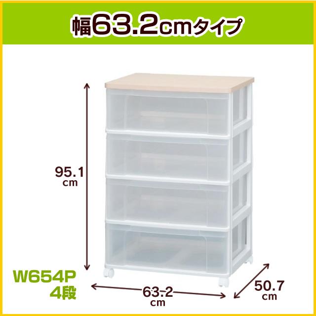【4段】ウッドトップチェスト W654P ホワイト/ナチュラル