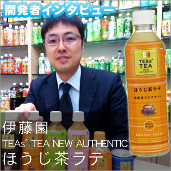 伊藤園 TEAs' TEAほうじ茶ラテ 開発者インタビュー