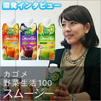 カゴメ 野菜生活100 スムージー 開発者インタビュー