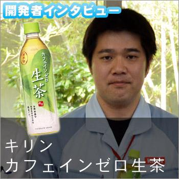 キリン カフェインゼロ生茶 開発者インタビュー