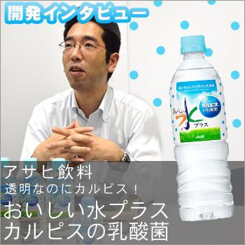 アサヒおいしい水プラスカルピスの乳酸菌 開発者インタビュー