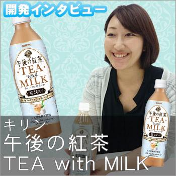 午後の紅茶 ティー ウィズ ミルク